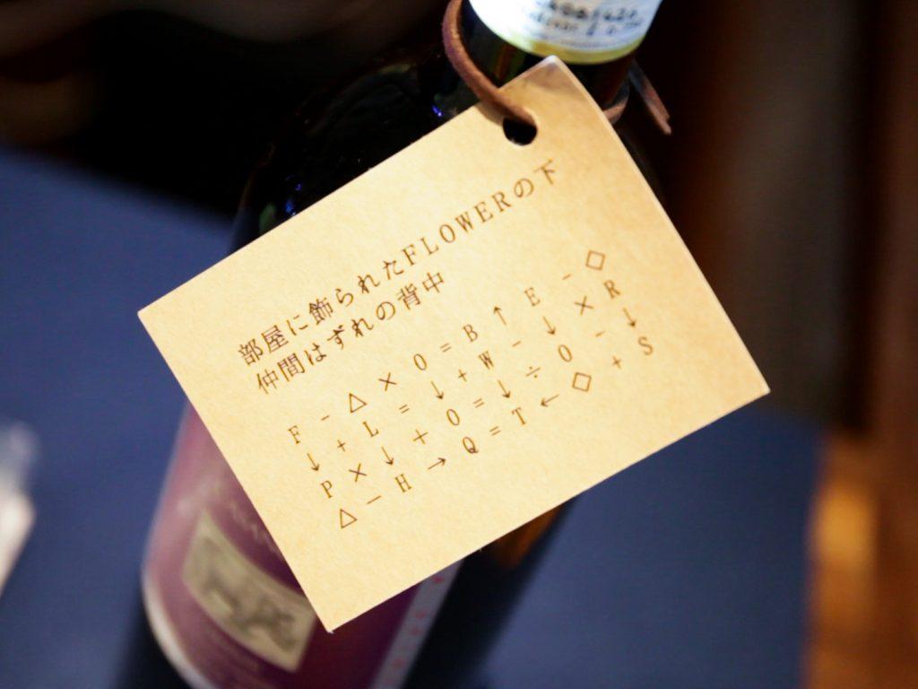 クイズ_1_室内のワインボトルにかけられた問題文